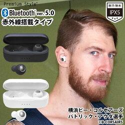 Bluetooth5.0搭載トゥルーワイヤレスステレオイヤホン(赤外線搭載タイプ)【ブルートゥースiPhoneアイフォンスマホウォークマン赤外線高音質apx対応】
