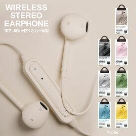 Bluetooth 5.0搭載 ワイヤレスステレオイヤホン インナーイヤータイプ【イヤホン ブルートゥース5.0 インナーイヤー AAC リモコン ブラック ホワイト ブルー ピンク ベージュ グリーン イエロー 】