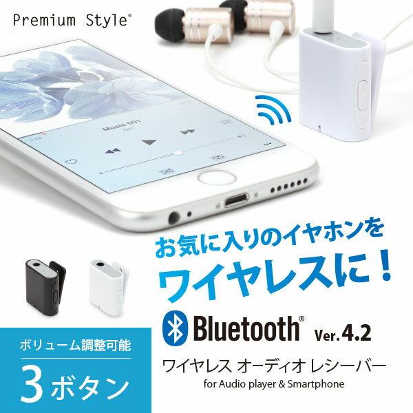 Bluetooth 4.2 搭載 ワイヤレス オーディオレシーバー 3ボタンタイプ【 iPhone スマートフォン iPod イヤホン ブラック/ホワイト ハンズフリー通話対応 リモコンマイク付き 音楽 3ボタン ボリューム調整対応 省電力 高速通信 最大登録台数7台 SCMS-T対応 】