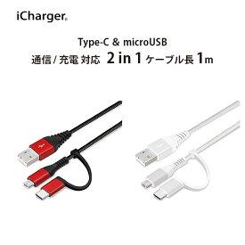 変換コネクタ付き 2in1 USBタフケーブル(Type-C & micro USB) 1m【強化メッシュケーブル 断線に強い ケーブル ナイロンメッシュ素材 カラフル タフ 絡まりにくい ケーブルバンド付き コンパクト 収納 オフィス 旅行】