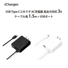 iCharger AC充電器 USB TYPE-Cコネクタ USBポート搭載【タイプC タイプシー ChromeBook Pixel Nokia N1 Tablet 新しいMacbook OnePlus 2 Xperia XZ】