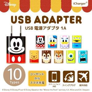 iCharger USB電源アダプタ ディズニーキャラ...