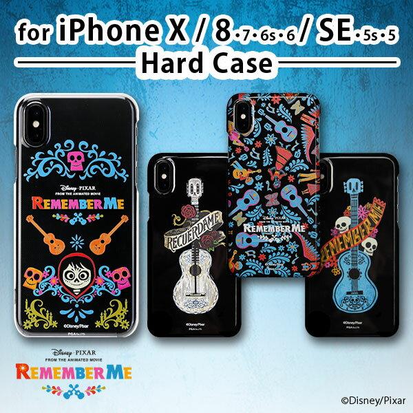 ディズニーキャラクター リメンバー・ミー デザイン iPhoneX/8・7・6s・6/SE・5s・5対応 ハードケース【リメンバーミー ミゲル ギター ディズニー ピクサー かっこいい おしゃれ】