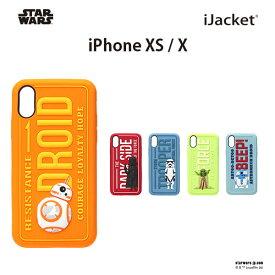 iJacket iPhoneX STAR WARS キャラクター シリコンケース【アイフォン X iPhone カードポケット かっこいい シンプル スターウォーズ ICカードエラー防磁シート付  ダースベイダー BB-8 ストームトルーパー ヨーダ】
