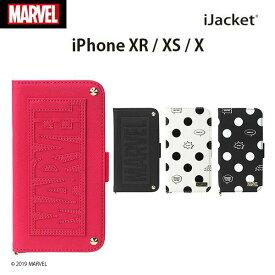 アウトレット MARVEL マーベル iPhoneXR iPhoneXS フリップカバー 手帳型 【 アイフォン XR XS カバー 手帳型 スマホケース おしゃれ アベンジャーズ 】