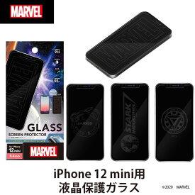 iPhone 12 mini用 液晶保護ガラス【マーベル MARVEL iPhone12mini mini 12 ミニ 液晶保護 ガラス フィルム アイアンマン アメコミ 9H 高光沢】