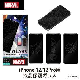 iPhone 12/12 Pro用 液晶保護ガラス【マーベル MARVEL iPhone12 12Pro 12プロ 液晶保護 ガラス フィルム アイアンマン アメコミ 9H 高光沢】