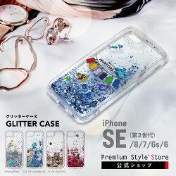 iPhoneSE(第2世代)/8/7/6s/6用グリッターケース