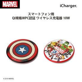 MARVEL ワイヤレス充電器【グリヒル キャプテン・アメリカ かっこいい マーベル Qi】