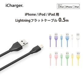 Lightning充電&通信フラットケーブル0.5m【lightning usb ケーブル コネクタ mfi 認証 iphone 充電ケーブル 通信 かわいい】