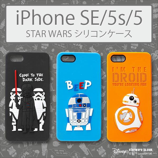 スター・ウォーズ STAR WARS iPhone SE/5s/5用 シリコンケース【iPhone5s iPhoneSE iPhone5 ケース BB-8 R2-D2 ダース・ベイダー STARWARS 第7部 エピソード7 オシャレ かっこいい ゆるい アイフォン スマホケース iJacket キャラクター】