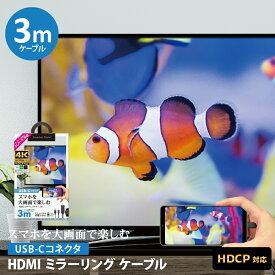 USB-Cコネクタ HDMIミラーリングケーブル 3m ブラック【HDMIケーブル ミラーリングケーブル HDC対応 プライムビデオ hulu Netflix USB-C スマホ android Xperia パソコン MacBook 】