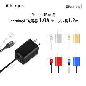 LightningコネクタAC充電器タフケーブルタイプ 1A【タフ 充電器 耐久性 ライトニング アイフォン アイパッド 断線強い AC充電器 MFi 1A】