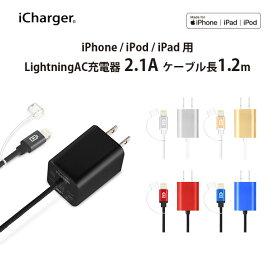 LightningコネクタAC充電器タフケーブルタイプ 2.1A【タフ 充電器 耐久性 ライトニング アイフォン アイパッド 断線強い AC充電器 MFi 2.1A】