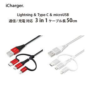 変換コネクタ付き 3in1 USBタフケーブル(Lightning&Type-C&micro USB) 50cm【タフケーブル 変換コネクタ 3in1 便利】
