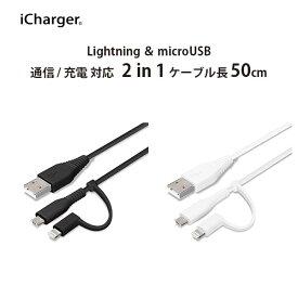 変換コネクタ付き 2in1 USBケーブル(Lightning&micro USB) 50cm【USB ケーブル ライトニング 2in1】