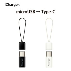 iCharger USB Type-C - micro USB 変換アダプタ【変換アダプタ microUSB Type-c 】