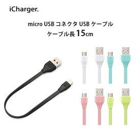 iCharger micro USB コネクタ USB フラットケーブル 15cm【コネクタ フラットケーブル からみにくい 短め 15センチ USBケーブル】