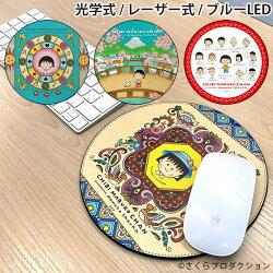 ちびまる子ちゃんラウンド型マウスパッド【ちびまる子ちゃんさくらももこおしゃれかわいいキャラクターマウスパッド在宅リモートワークテレワークアニメメール便】