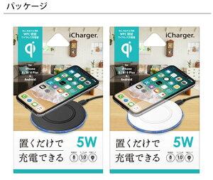 Qi規格WPC認証ワイヤレス充電器5W