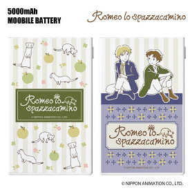 ロミオの青い空‐Romeo lo spazzacamino -リチウムバッテリー5,000mAh【世界名作劇場 モバイルバッテリー 持ち運び ロミオ アルフレド ピッコロ】