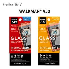 WALKMAN A50用 液晶保護ガラス スーパークリア/アンチグレア【ウォークマン A50 液晶保護 ガラス スーパークリア アンチグレア】