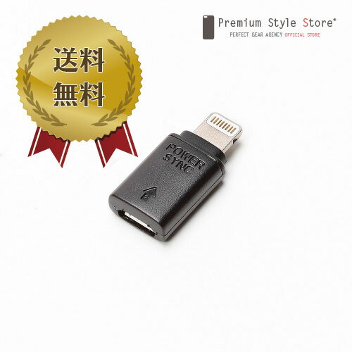 Apple MFi認証 Power/Sync Adapter Lightning - micro USB ブラック PG-IP5CN03BK