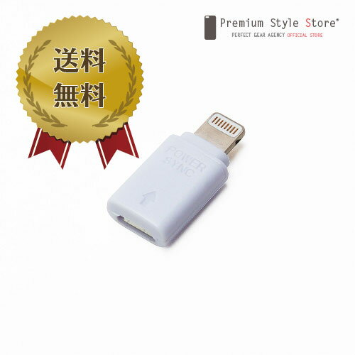 Apple MFi認証 Power/Sync Adapter Lightning - micro USB ホワイト PG-IP5CN04WH