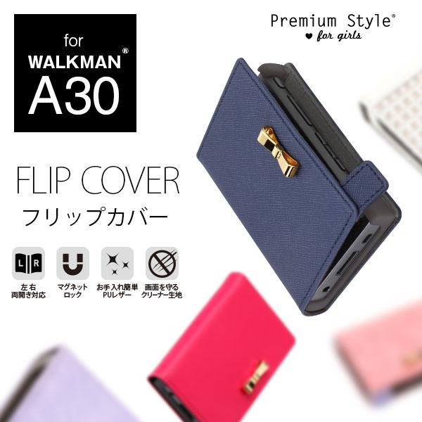 Premium Style WALKMAN A30用 フリップカバー 【オシャレ 手帳型 かわいい シンプル レディース ウォークマン ケース WALKMANケース 】