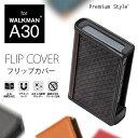 Premium Style WALKMAN A30用 フリップカバー【オシャレ 手帳型 かっこいい シンプル ウォークマン ケース WALKMANケ…