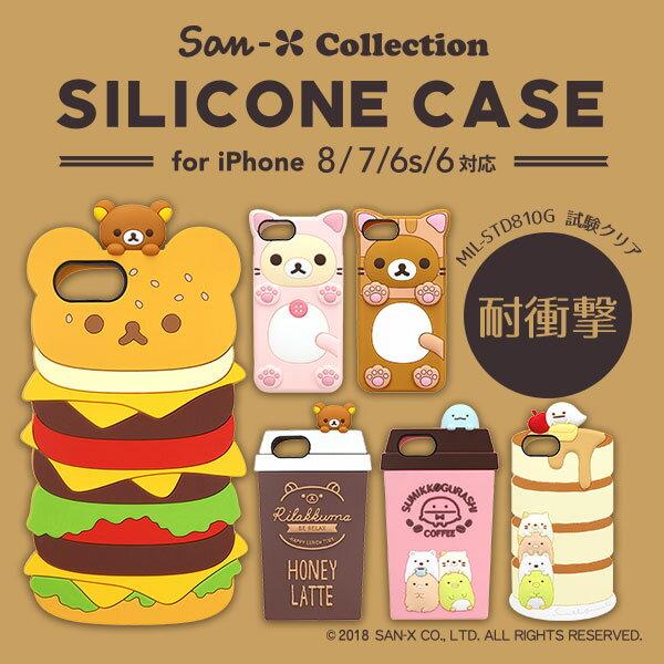 San-X Collection サンエックス iPhone 8/7/6s/6用 シリコンケース ダイカットフォルム リラックマ すみっコぐらし 【iphone8 ケース リラックマ 衝撃 強い】