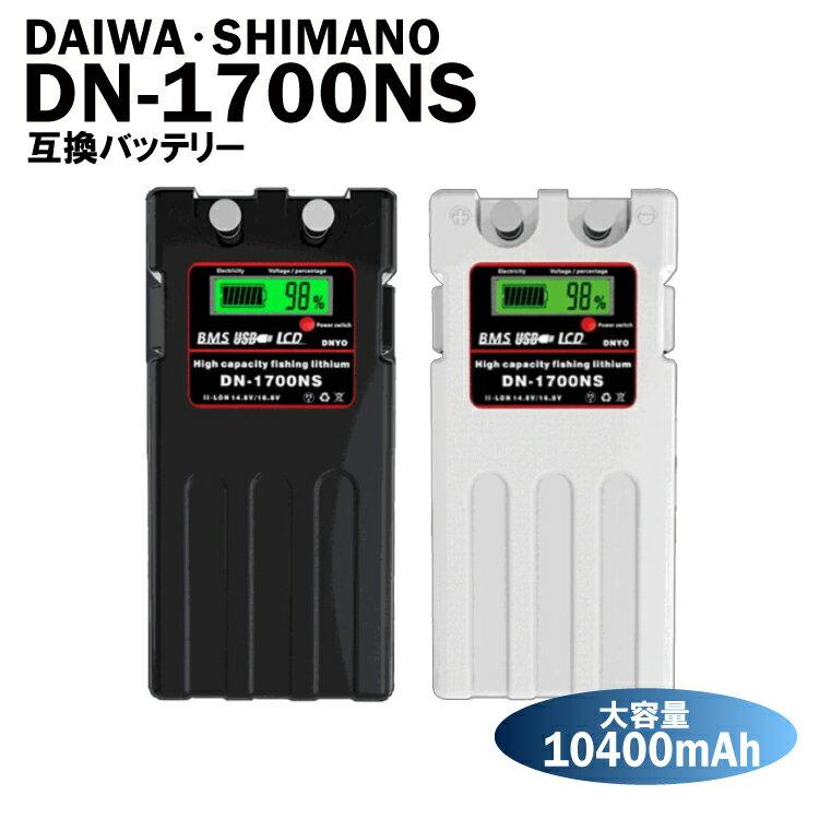 ダイワ シマノ 電動リール用 DN-1700NS スーパーリチウム 互換バッテリー 充電器 セット 14.8V 10400mAh 超大容量 パナソニックセル搭載 daiwa 3ヶ月保証