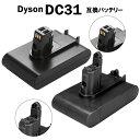 ダイソン dyson DC31 DC34 DC35 DC44 DC45 22.2V 大容量 2200mAh 2.2Ah 互換 バッテリー SONYセル ネジなし タイプA / ネジあり タイプB