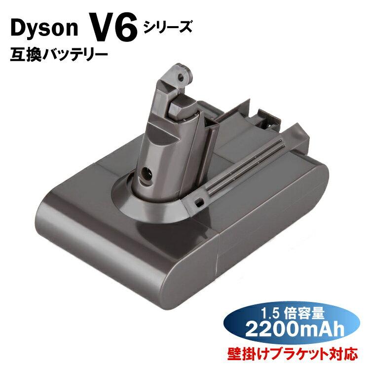 【1.5倍容量】ダイソン dyson V6 互換バッテリー SONYセル SV09 SV08 SV07 SV04 HH08 DC74 DC72 DC62 DC61 DC59 DC58 21.6V 2200mAh (2.2Ah) 壁掛けブラケット対応 大容量 互換 バッテリー / リチウムイオン / V6バッテリー / ダイソンバッテリー