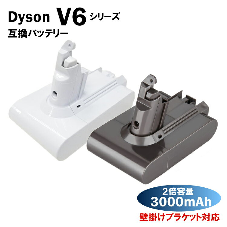 【2倍容量】 ダイソン dyson V6 互換バッテリー SV09 SV07 SV04 DC74 DC72 DC62 DC61 DC59 DC58 21.6V 3000mAh (3.0Ah) 壁掛けブラケット対応 国産セル搭載 互換 バッテリー / リチウムイオン / V6バッテリー / ダイソンバッテリー