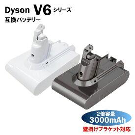 【2倍容量】 ダイソン dyson V6 互換 バッテリー SONYセル SV09 SV08 SV07 SV04 HH08 DC74 DC72 DC62 DC61 DC59 DC58 21.6V 3000mAh (3.0Ah) 壁掛けブラケット対応 互換バッテリー / V6バッテリー / ダイソンバッテリー