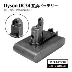ダイソン dyson DC31 DC34 DC35 DC44 DC45 22.2V 大容量 2200mAh 2.2Ah 互換 バッテリー SONYセル ネジあり タイプB