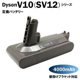 【1.3倍容量】 ダイソン V10 SV12 互換 バッテリー SONYセル 壁掛けブラケット充電対応 4000mAh 4.0Ah Fluffy Fluffy+ Absolute Absolutepro Animal+
