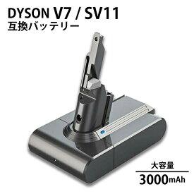 【約1.5倍容量】 ダイソン V7 SV11 互換 バッテリー 壁掛けブラケット充電対応 3000mAh 3.0Ah SONYセル