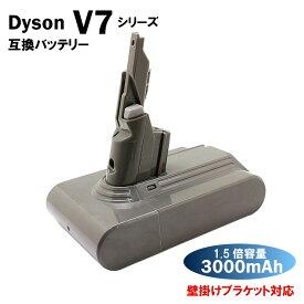 【12月7日以降発送】【約1.5倍容量】 ダイソン V7 SV11 互換 バッテリー 壁掛けブラケット充電対応 3000mAh 3.0Ah SONYセル Fluffy Fluffy+ Absolute Absolute Extra Animalpro Motorhead