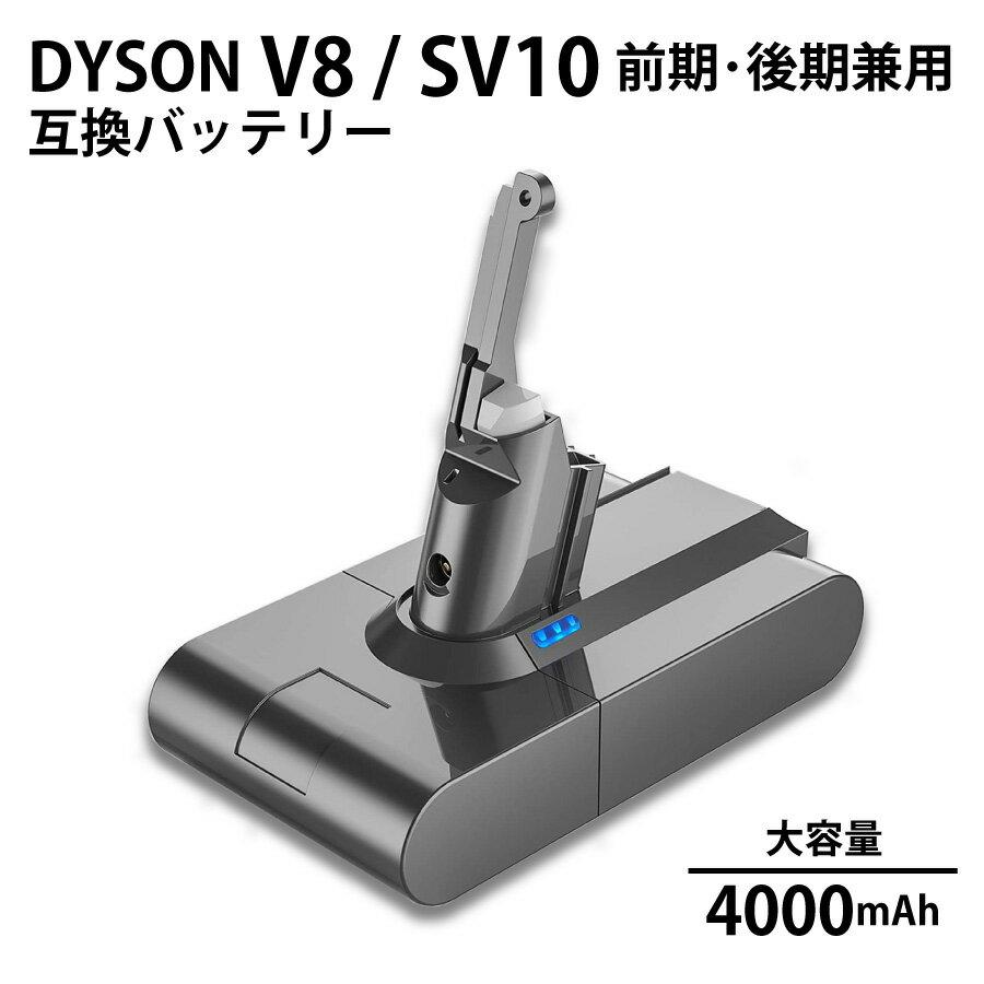【約1.5倍容量】ダイソン V8 SV10 互換バッテリー 壁掛けブラケット対応 4000mAh 4.0Ah SONYセル搭載 前期 後期 対応 / Fluffy / Fluffy+ / Absolute / Absolute Extra / Animalpro / Motorhead 互換品 V8バッテリー