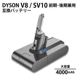 【約1.5倍容量】ダイソン V8 SV10 互換 バッテリー 4000mAh 壁掛けブラケット対応 4000mAh SONYセル搭載 前期 後期 対応 / Fluffy / Fluffy+ / Absolute / Absolute Extra / Animalpro / Motorhead 互換品 V8バッテリー