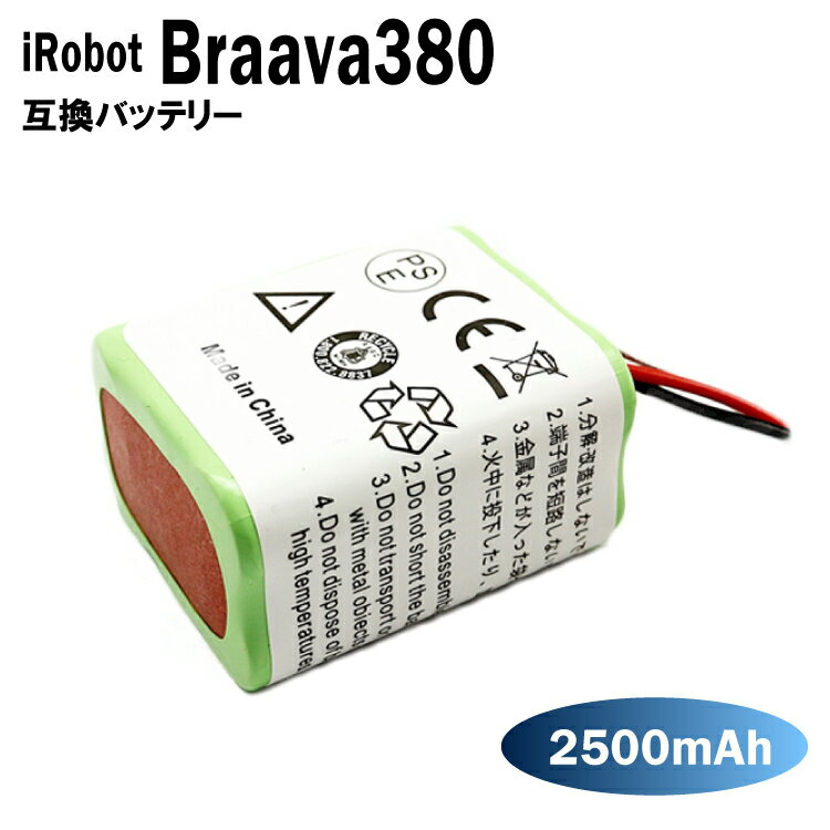 iRobot Braava ブラーバ 380J・380T Mint 5200専用 7.2V 2500mAh (2.5Ah) 互換 バッテリー 国産セル採用 / ニッケル水素 / ロボット掃除機 アイロボット