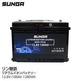 SUNGA リチウムイオン バッテリー 12V 100Ah 1280Wh 電圧表示機能 BMS内蔵 直列 並列接続 急速充電対応 サブバッテリー キャンピングカーバッテリー 車中泊 リン酸鉄リチウムバッテリー 12.8V PSE適合