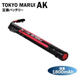 東京マルイ AK 互換バッテリー 8.4V 1800mAh 1.8Ah 従来 電動ガン marui AK 次世代電動ガン MARUI AK47S AK47HC MP5K 国産セル採用