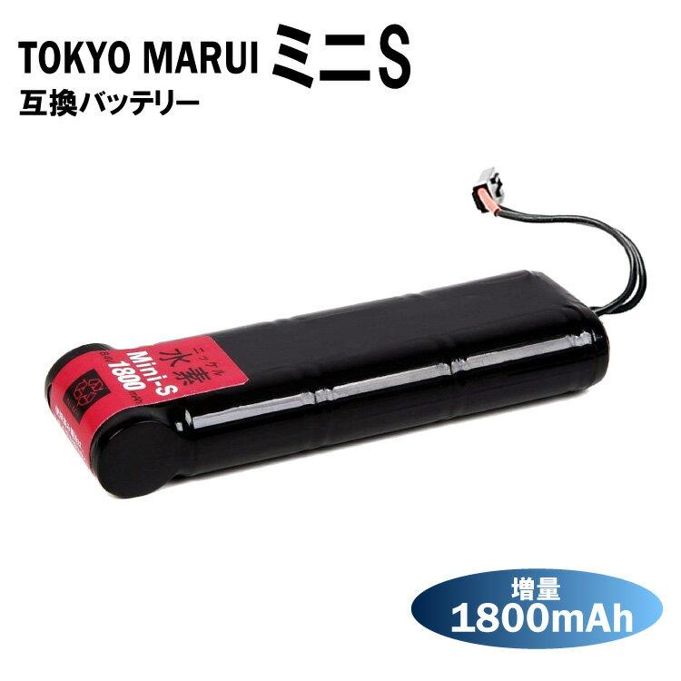 ■長期1年保証■ 【大容量1.6Ah】 東京マルイ ミニS 互換バッテリー 8.4V 1600mAh (1.6Ah) 従来 電動ガン / mini s 次世代電動ガン AK74MN AKS74U M4A1 G3 M4