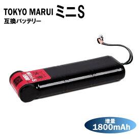 東京マルイ ミニS 互換バッテリー 8.4V 大容量 1800mAh (1.8Ah) 従来 電動ガン / mini s 次世代電動ガン AK74MN AKS74U M4A1 G3 M4