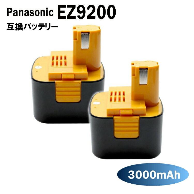 2個セット パナソニック Panasonic EZ9200 / EY9200 12.0V 3000mAh (3.0Ah) 互換 バッテリー 国産セル搭載 / ニッケル水素電池 / EZT901 EZ9200S EZ9108S