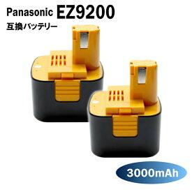 2個セット パナソニック Panasonic EZ9200 EY9200 12.0V 3000mAh 3.0Ah 互換 バッテリー 国産セル搭載 ニッケル水素 EZT901 EZ9200S EZ9108S