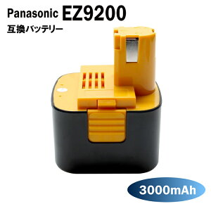 パナソニック Panasonic EZ9200 EY9200 12.0V 3000mAh 3.0Ah 互換 バッテリー 国産セル搭載 ニッケル水素 EZT901 EZ9200S EZ9108S